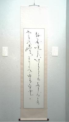 桜咲(大字仮名、軸)/加藤康久