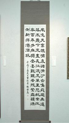 登高(隷書、軸)/米川丈士