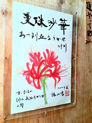 天朗庵の入口の作品「曼殊沙華」2020年9月