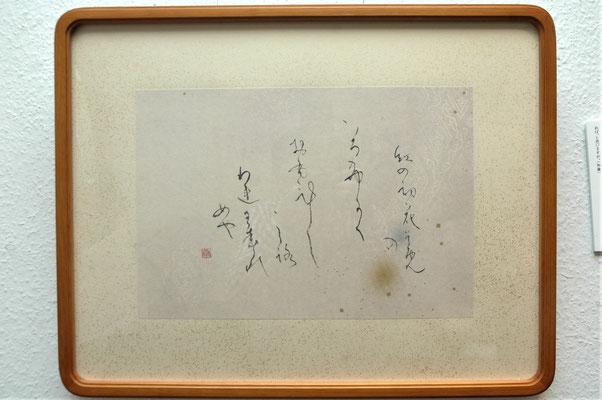 変わらぬこころ(細字仮名、額)/加藤康久