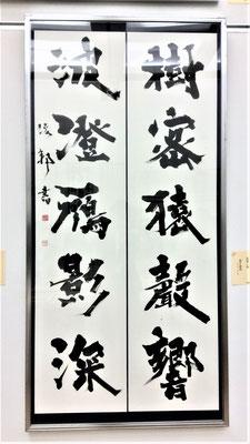 「五言二句」(2018年,日展,40cm×160cm×2,六朝楷書)/望月擁山(俊邦)