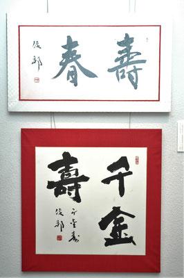寿春・千金寿(行書/楷書、パネル)/望月擁山(俊邦)