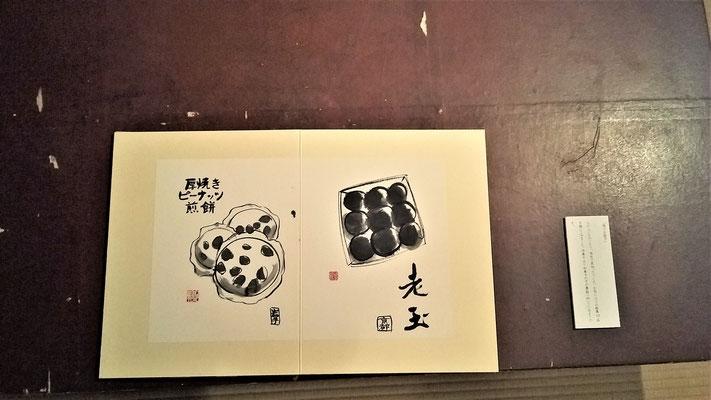 「俺のお菓子」(老玉、厚焼きピーナッツ煎餅)(2019年,交叉点)/望月擁山(俊邦)