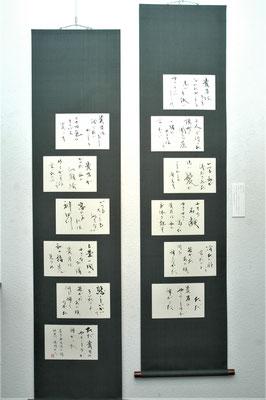 「神田川」(全体)(2017年,交叉点,漢字仮名混じり)/望月擁山(俊邦)