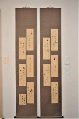 「小景異情その二 」(全体)(2011年,交叉点,漢字仮名混じり)/望月擁山(俊邦)