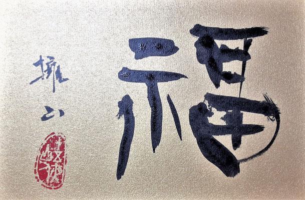 「福」(ハガキ,篆書)/望月擁山(俊邦)