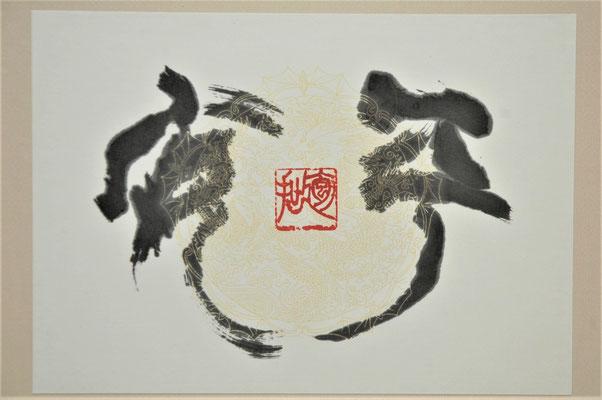 抱拙・平安(篆刻と篆書、額)/米川丈士