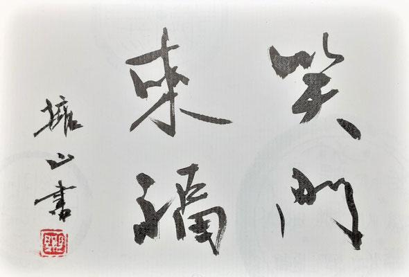 「笑門来福」(ハガキ,行書)/望月擁山(俊邦)