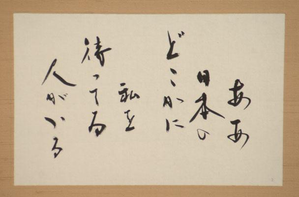 いい日旅立ち 西へ (漢字仮名混じり、軸)/望月擁山(俊邦)