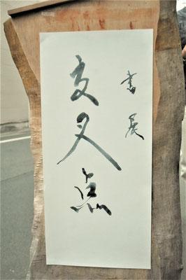 第1回 書展「交叉点」看板