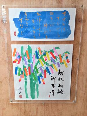 天朗庵の入口の作品「七夕」2020年7月