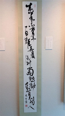 陶淵明詩(草書、軸)/米川丈士