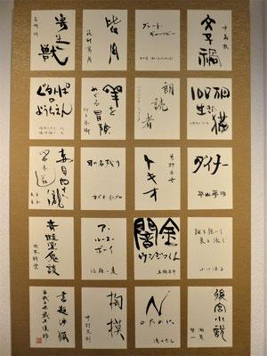 書題渉猟(多様な書体、パネル)/望月擁山(俊邦)