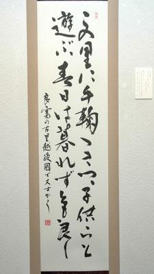 良寛歌(調和体、軸)/米川丈士