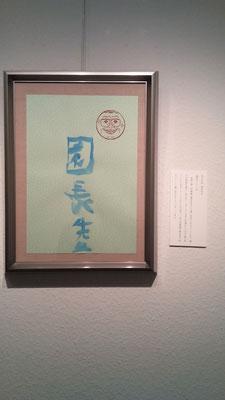 園長先生(篆刻など、額)/米川丈士