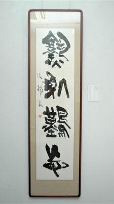 熟処難忘(篆書、額)/望月擁山(俊邦)