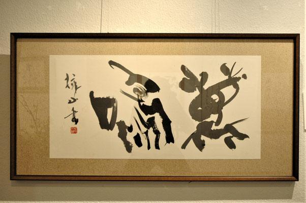 鹿鳴(篆書、額)/望月擁山(俊邦)