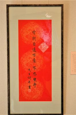 交叉点(篆刻、額)/米川丈士