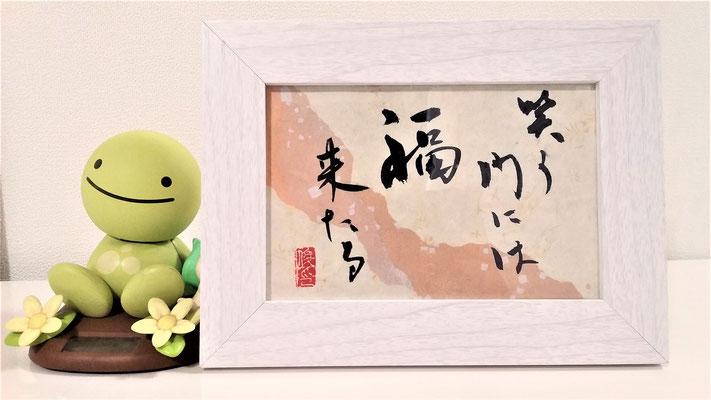 「笑う門には福来たる」(ハガキ,漢字仮名混じり)/望月擁山(俊邦)