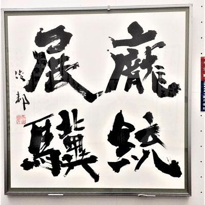 「龐統展驥(ほうとうてんき)」(2018年,太玄会書展,113cm×113cm,六朝楷書)/望月擁山(俊邦)