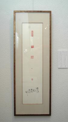 近作五種(篆刻、額)/米川丈士
