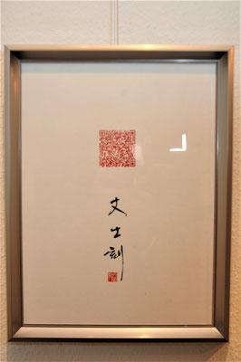 近業以QR(篆刻、額)/米川丈士