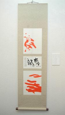 「雛を育てる」(全体)(2014年,交叉点,篆書)/望月擁山(俊邦)