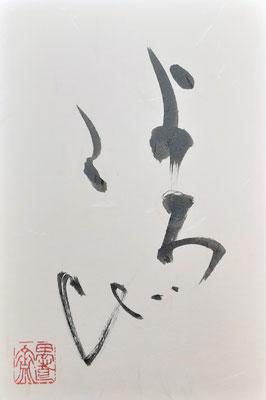 「よろこび」(ハガキ,仮名)望月擁山(俊邦)