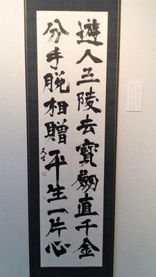 孟浩然詩(楷書、軸)/米川丈士