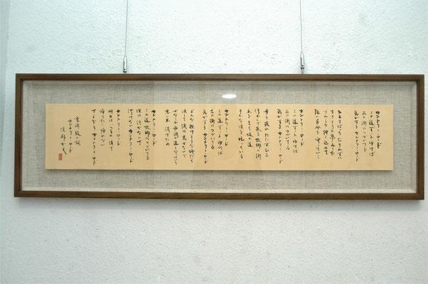 「カントリーロード」(2017年,交叉点,漢字仮名混じり)/望月擁山(俊邦)