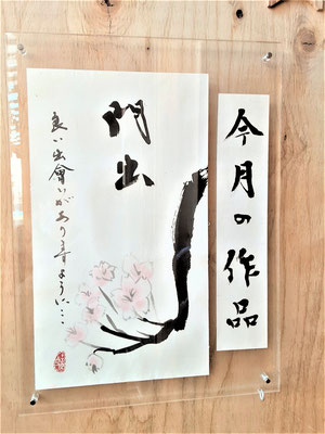 天朗庵の入口の作品「門出」2020年3月