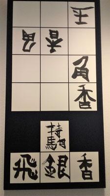 21手詰め(藤井聡太五段作)(楷書、パネル)/望月擁山(俊邦)