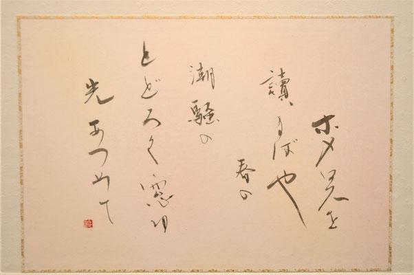 『鵞卵亭』より(調和体、パネル)/望月俊邦(擁山)