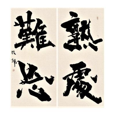 「熟処難忘(じゅくしょなんぼう)」(2013年,読売書法展,53cm×113cm×2,六朝楷書)/望月擁山(俊邦)