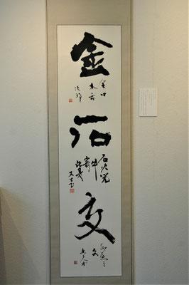 金石交(合作、軸)/上から望月、米川、加藤