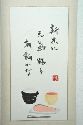 朝餉(画=加藤、書=望月、印=米川、軸)