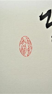 秋茄子(合作、軸) (画=加藤、書=望月、印=米川)