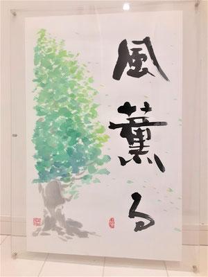 天朗庵の入口の作品「風薫る」2020年5月