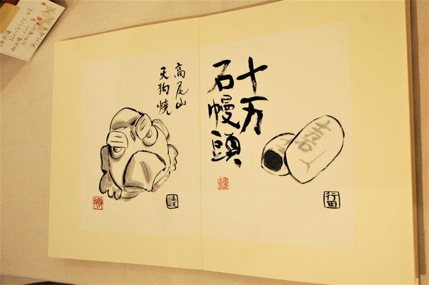 俺のお菓子(画、冊)/望月擁山(俊邦)