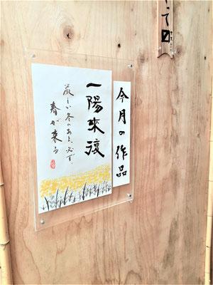 天朗庵の入口の作品「一陽来復」2020年4月