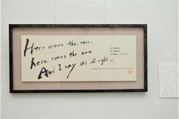 「ほら、太陽が昇る」(2013年,交叉点,英文)/望月擁山(俊邦)