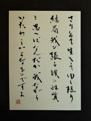 頑是ない歌(調和体、軸)/望月擁山(俊邦)