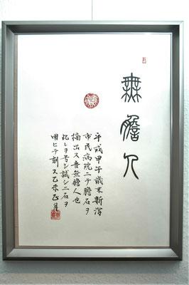 無膽人(篆刻、額)/米川丈士
