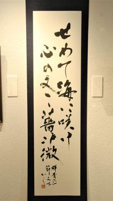 群青(調和体、軸)/米川丈士