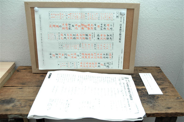 漢字検定1級(漢字&平仮名、ボード)/望月擁山(俊邦)