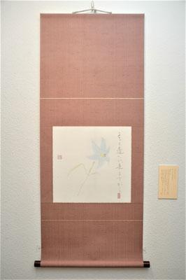 夢十夜(画と書、額)/加藤康久