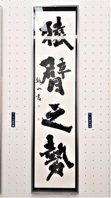 「猿臂之勢(えんぴのせい)」(2019年,太玄会書展,53cm×227cm,六朝楷書)/望月擁山(俊邦)