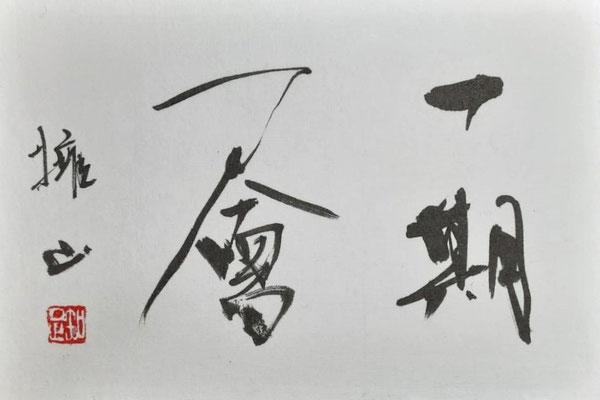 「一期一会」(ハガキ,行書)/望月擁山(俊邦)