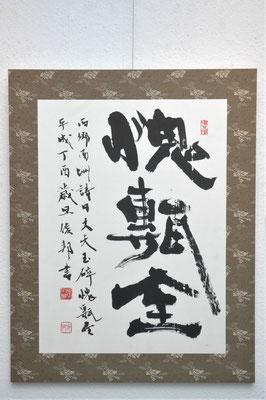 甎全を愧ず(隷書、パネル)/望月擁山(俊邦)
