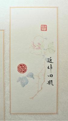 篆刻近作四顆(篆刻、軸)/米川丈士